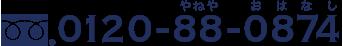 フリーダイヤル0120-88-0874